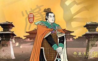 【千古英雄人物】韓信(9) 鐘室蒙冤