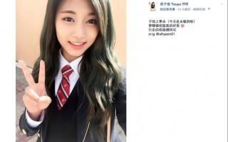 TWICE台灣成員周子瑜身穿高中制服的俏麗模樣。(周子瑜臉書粉絲專頁)