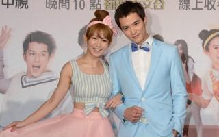 郭书瑶和邱泽饰演一对反差小夫妻。(中视提供)