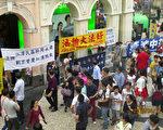 澳門法輪功學員舉行「紀念四.二五和平上訪」活動。(明慧網)