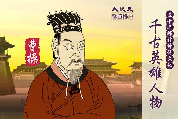 千古英雄人物——魏武大帝曹操。(大纪元制图)