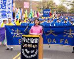 纪念4.25法轮功学员中南海和平上访及反迫害17周年纽约游行集会。全球退党服务中心主席易蓉女士发言。(戴兵/大纪元)