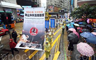 香港部份法輪功學員星期日舉行「四.二五」17周年反迫害及聲援2.3億人三退遊行。約600人的遊行隊伍途徑港島區的鬧市前往終點中聯辦。(潘在殊/大紀元)
