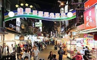 CNN最近在官網撰文報導「為何臺中是臺灣最適合居住的城市」,文中深入介紹臺中的特色景點與城市魅力,其中逢甲夜市的平價美食也受推薦。(臺中市政府提供)