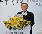 京剧大师梅葆玖生前活动照。(宋祥龙/大纪元)