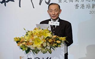京劇大師梅葆玖生前活動照。(宋祥龍/大紀元)