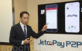 銀通P2P啟用 30間銀行直接轉賬