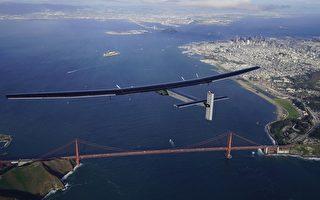 飞越最危险太平洋航程 太阳能飞机抵加州