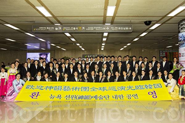 神韵世界艺术团抵达韩国,受到粉丝热情接机。(全景林/大纪元)