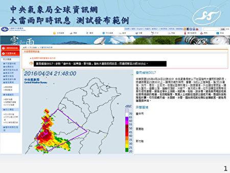 梅雨季即將到來,雷雨常伴隨梅雨鋒面發生,氣象局宣布,最新大雷雨即時訊息預警服務5月1日上線,可提前預警劇烈天氣變化。(中央氣象局提供)