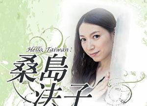 """日本气质声优""""桑岛法子""""小姐将于6月4日举办台湾粉丝售票见面会。(曼迪传播提供)"""