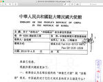 4月27日,中共駐韓大使館誣衊神韻、聲稱若KBS讓神韻在KBS大廳演出將影響中韓關係的威脅信函曝光。(大紀元資料室圖片)