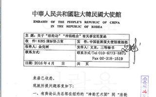 中共干扰韩国神韵演出 威胁KBS剧场信函曝光