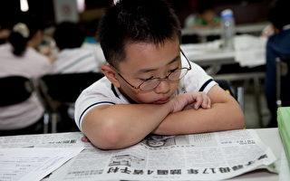 澳洲昆士蘭科技大學的研究稱,孩子每天在戶外曬太陽至少1個小時,有助於預防或改善近視問題。圖為一名近視的台灣兒童。(余小敏/大紀元)