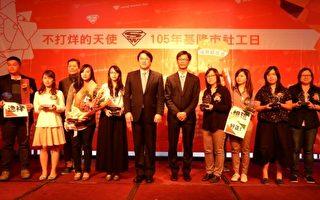 林右昌(中左)、社会处长吴挺锋(中右)肯定社工让社会变得更和谐。(陈秀媛/大纪元)