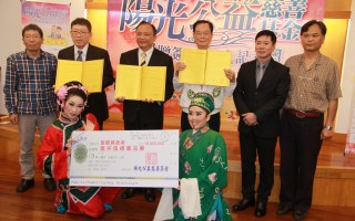 """""""阳光公益慈善基金""""105年捐赠签约仪式。(郭千华/大纪元)"""