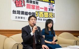 民进党立委黄伟哲(左)、陈莹(右)7日召开记者会表示,将提修法把国营企业大陆股东所持股本、股利全部归公。(陈柏州/大纪元)