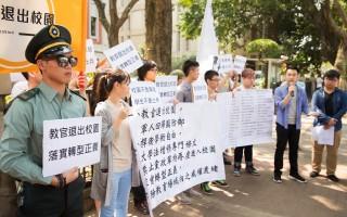 台大、政大等多名大學生7日到教育部抗議,出示逾百名學者支持的連署聲明,呼籲教官退出校園。(陳柏州 /大紀元)