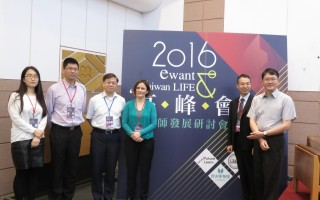2016 ewant/Taiwan Life高峰會。(交通大學提供)