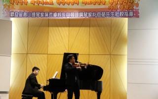 葉哲睿回饋母校 邀鋼琴名家開授大師班
