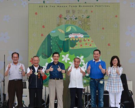 客家桐花祭热闹开锣,总统马英九(左3)及与会嘉宾欢喜揭幕。  (许享富 /大纪元)