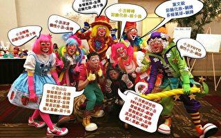 亞洲小丑團。(宜蘭文化局提供)