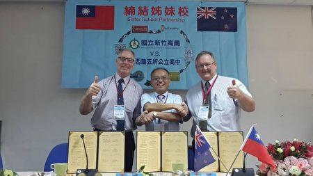 新竹高商與紐西蘭簽署姊妹校完成儀式。(林寶雲/大紀元)