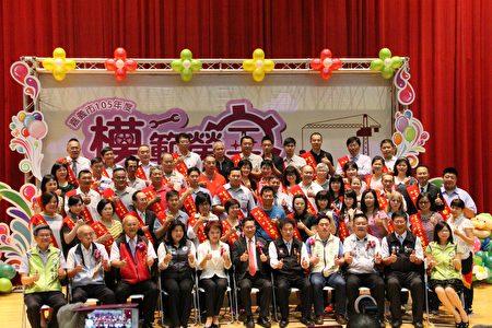 將愛心散發給這個社會,52位模範勞工受表揚。(李擷瓔/大紀元)