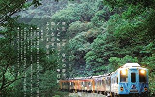 台平溪線與江之島電鐵線 合推觀光護照
