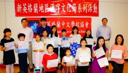 「漢字文化節系列活動」協會會長陳式儀(後排左一)、僑教中心主任郭大文(後排右一)與中年級組朗誦比賽獲獎者合影。(貝拉/大紀元)