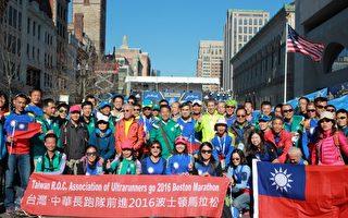 波士顿马拉松 台湾选手表现优异