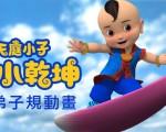 新唐人电视台原创力作《天庭小子 - 小乾坤》再获洛杉矶独立电影节颁发最佳动画短片奖。(新唐人提供)