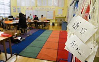 美雙語幼兒園及小學搶手 想入學要排隊