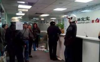又一百亿级网路理财平台被查 上海连爆丑闻