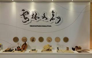 2016台湾国际文化创意产业博览会 行销云林文创