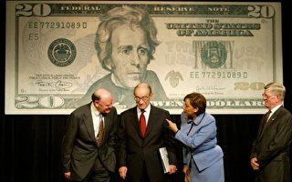 美20元纸币女头像尘埃落定 废奴运动家获选