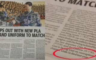 剛被馬雲阿里巴巴收購的香港最大英文報章《南華早報》日前報導中出現「習去年已死」的敏感錯誤。目前未知《南華早報》事件內幕,外界關注有關記者及編輯是否會被問責。(網絡圖片)