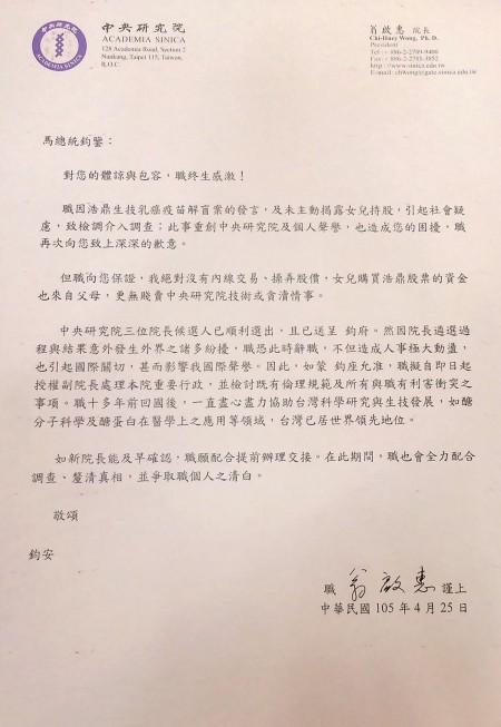 中央研究院長翁啟惠25日上午赴總統府向總統馬英九報告,會中未提請辭,翁啟惠以一份信函說明立場,重申絕無內線交易,也表示願意提前辦理交接。(總統府提供)