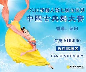 """由新唐人电视台主办的第七届""""全世界中国古典舞大赛""""将于今年10月在纽约开锣,亚太区初赛今年7月在香港举行。"""