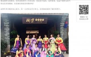 4月7日,在浙江寧波市的朝鮮海外餐廳「柳京餐廳」工作的一名男子及12名女子成功逃到韓國。(網絡截圖)
