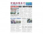 第57期中國新聞專刊頭版。