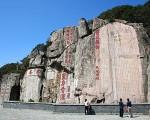 泰山的碑碣石刻。(Rolf Müller/維基百科)
