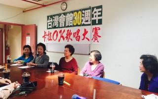臺灣會館宣布為慶祝建館30週年,將辦卡拉Ok比賽,開放報名。 (陳曉天/新唐人)