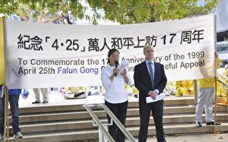 新西蘭舉行紀念「4·25」十七周年系列活動