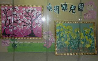 朴子市晓明幼儿园学童,在卫生福利部朴子医院文艺走廊展出集体创作《樱花》与《菊花》。(蔡上海/大纪元)