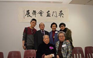 吳門畫會第三屆年展40畫家傑作展出