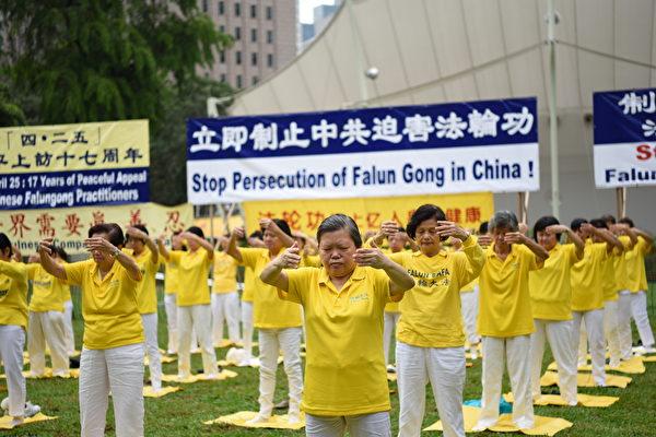 新加坡法輪功學員集會 紀念「4‧25」