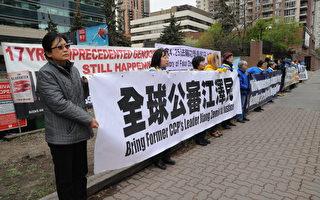 2016年4月25日,卡尔加里法轮功学员在中共领事馆前纪念四·二五17周年。(童宇/大纪元)