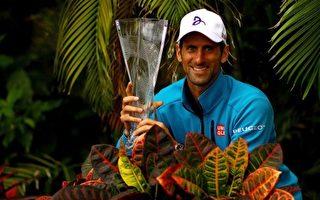 德約科維奇邁阿密登頂 大師賽28冠史上第一