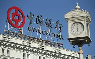 路透社轉述可靠人士的消息,中國銀行在意大利已面臨著幫助贓款從意大利流向中國的指控,2006~2010年的五年間走私至中國的資金超過45億歐元( 51.2億美元)。圖為中國銀行示意圖。(Sean Gallup/Getty Images)